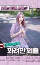 Seung-has Fancy Walk +18 Film İzle