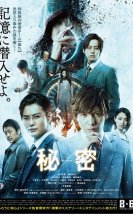 Himitsu: The Top Secret Film İzle