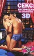 Aşık Kılavuzu 3D: Tutuşan Arzu Erotik Film İzle