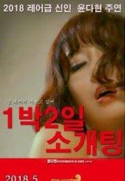 1 Night 2 Days Kore erotik film izle