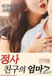 Jeongsa Arkadaşının Annesi Erotik İzle