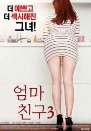 My Friends Wife 3 erotik film izle