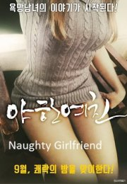 Naughty Girlfriend erotik izle