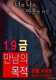 The Purpose erotik film izle