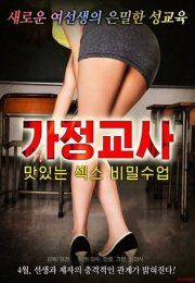 Tutor Secret Lesson izle