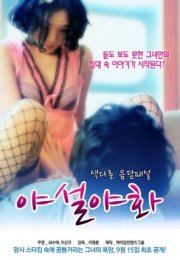 Wild erotik film izle