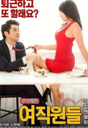 Romance At Work izle