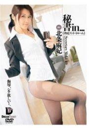 Japon Sekreter Ofiste Sex İzle