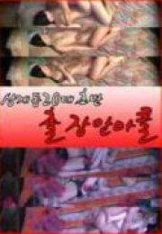 Sanggye-dong Early 20s Massage (2014) izle