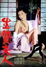Wifetobe  Ikenie Fujin Erotik Film İzle
